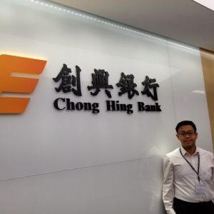 Wai Kwong FUNG - Year 3 - Chong Hing Bank